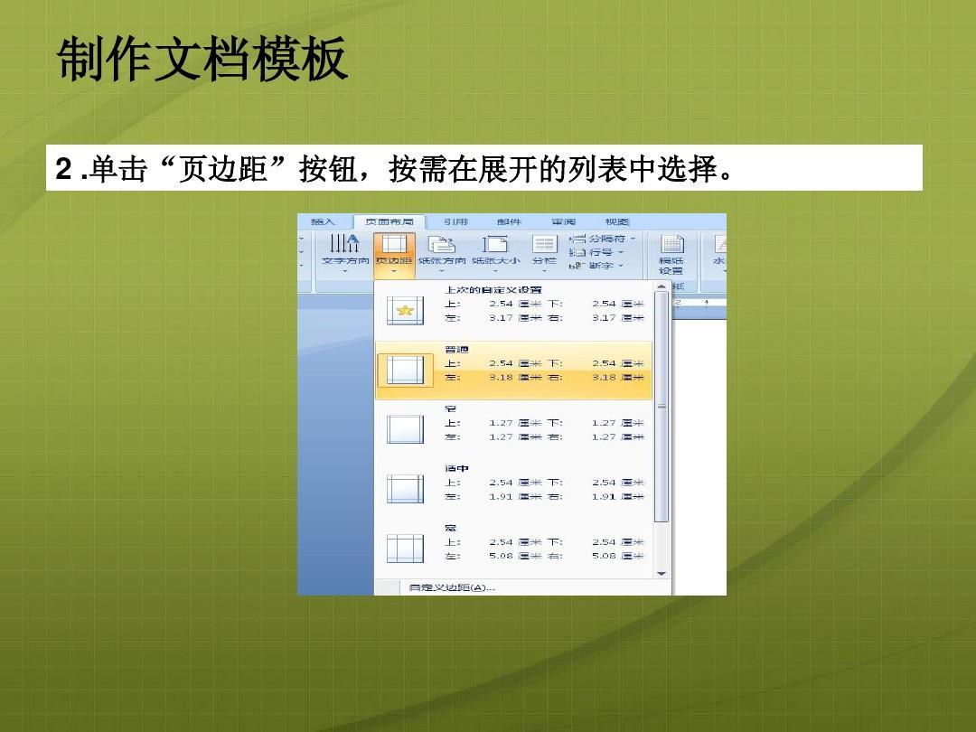 word2007排版ppt_word文档在线阅读与下载_无忧文档图片