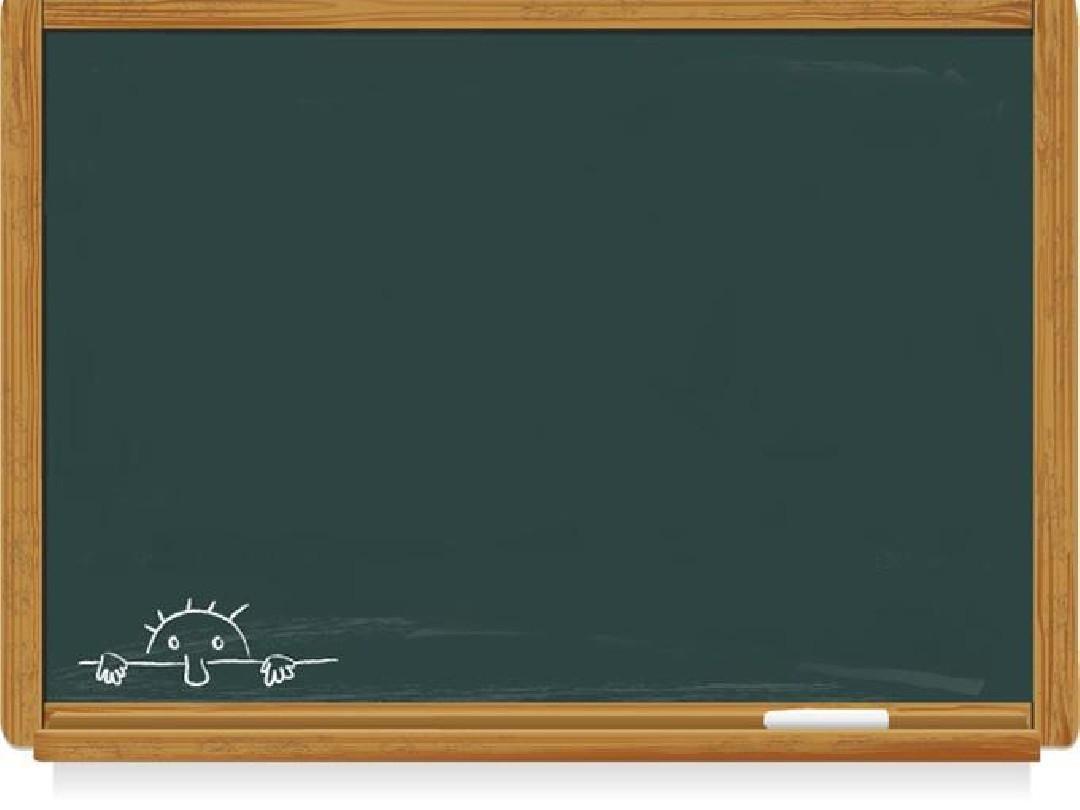 ppt模板——小黑板_word文档在线阅读与下载_免费文档图片