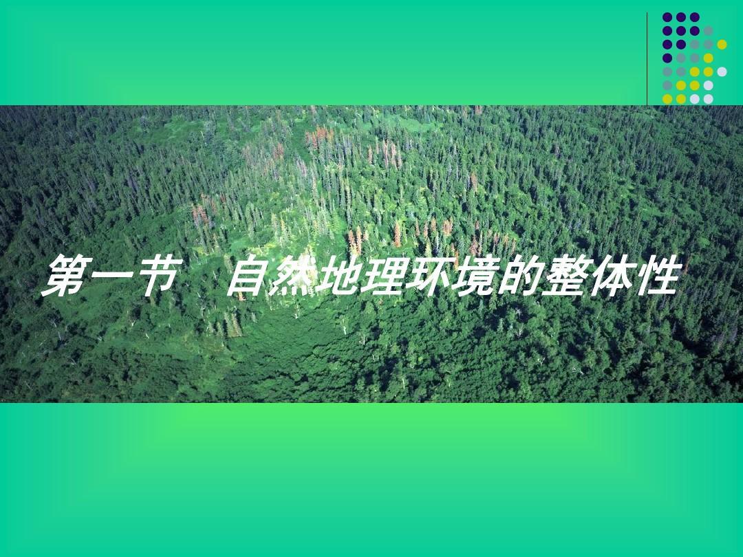 地理①必修5.1《自然地理环境的整体性》PPT教学课件