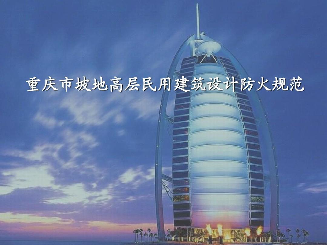 重庆市高层坡地民用建筑设计v高层规范ppt竹子在室内设计的运用图片