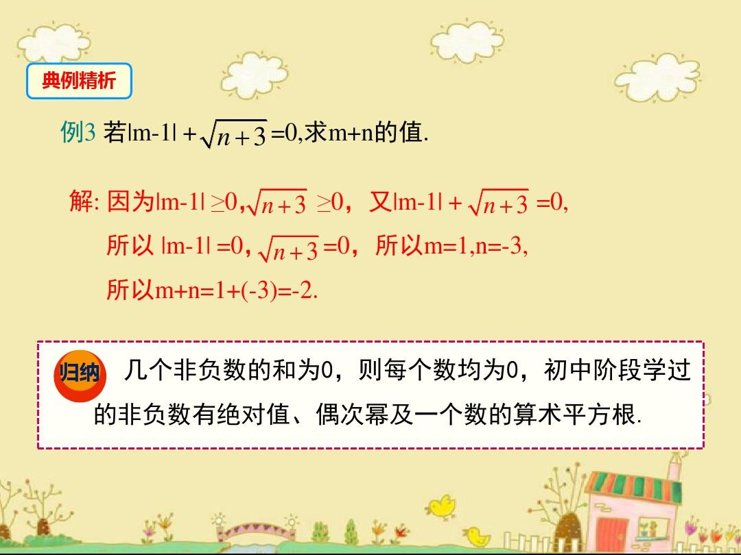 2第1算术课时平方根ppt公开课优质法制课件备课稿图片