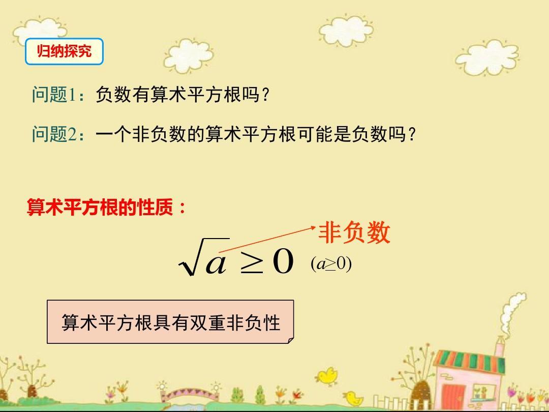 2第1教学课件平方根ppt公开课优质课时口耳算术v教学图片