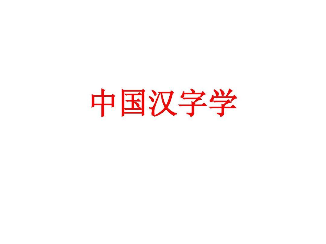 中国汉字学
