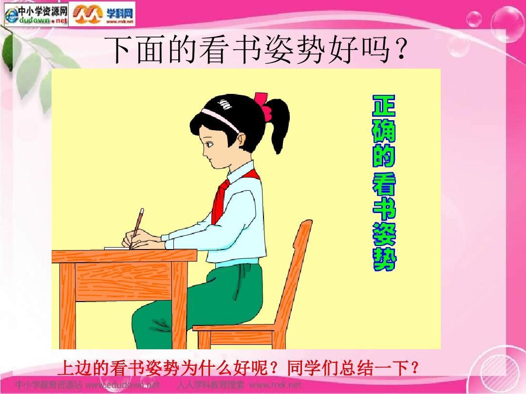 小学生写字课《正确坐姿》ppt课件