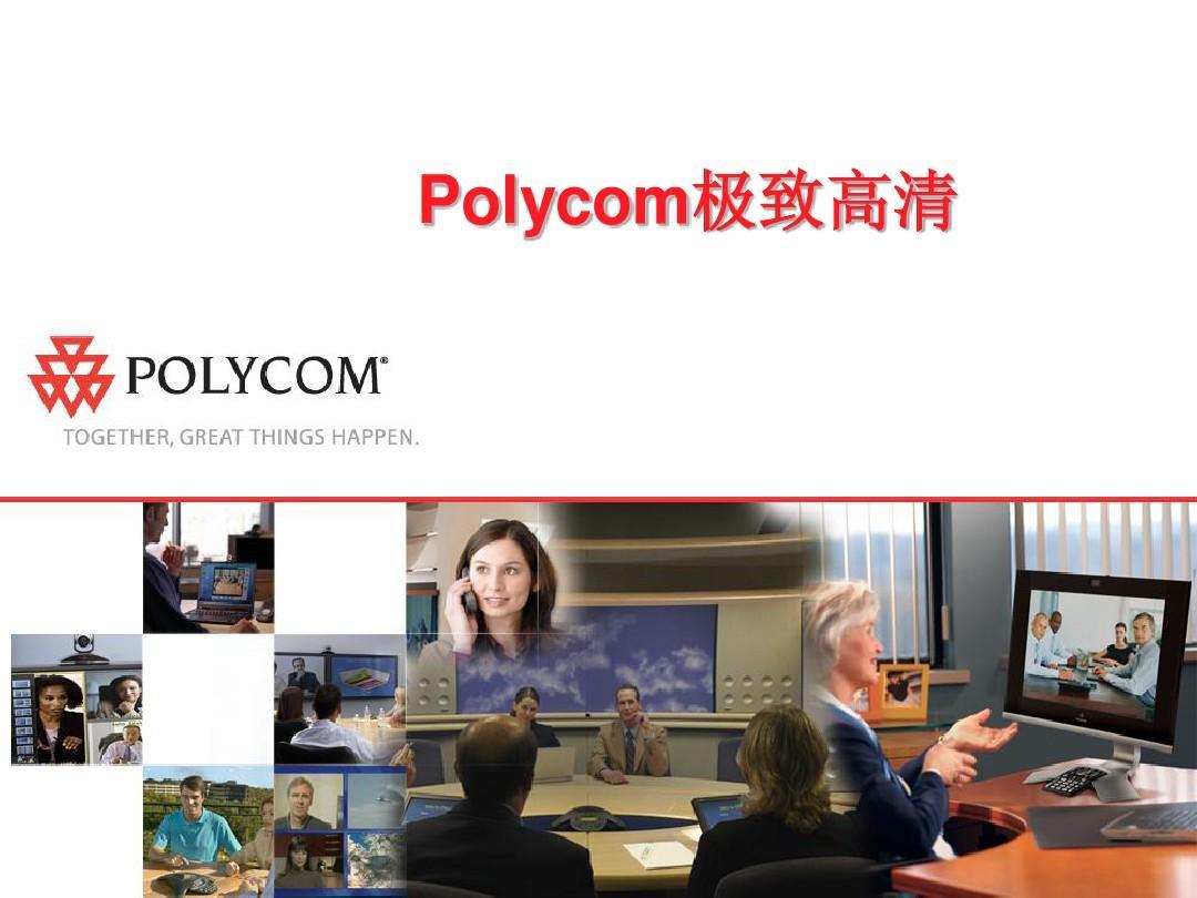 Polycom 极致高清技术--培训演示