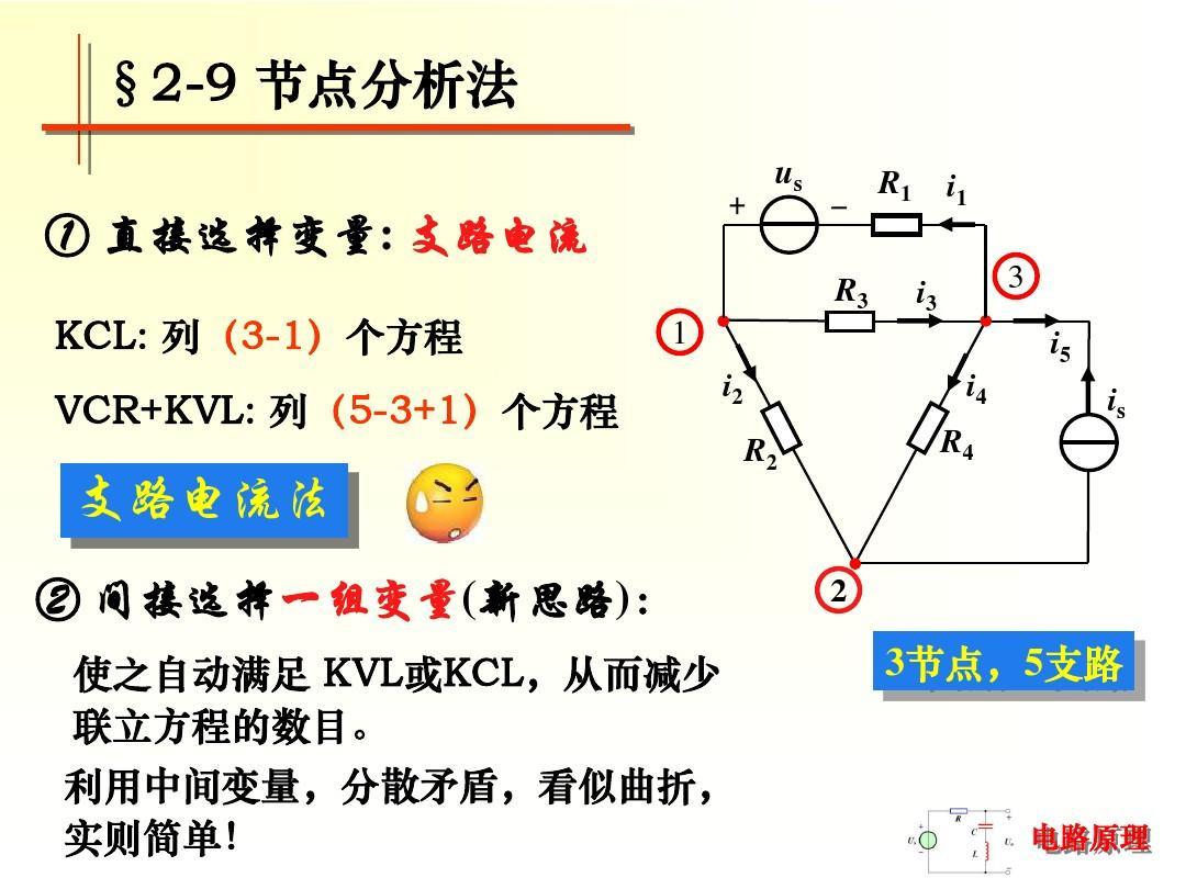 节点分析法