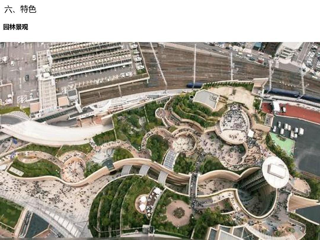 免费文档所有分类工程科技城乡/园林规划日本难波公园案例分析ppt图片
