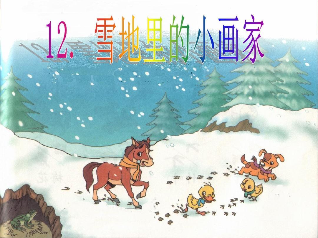 2016新版人教版一年级语文上册《雪地里的小画家》PPT课件