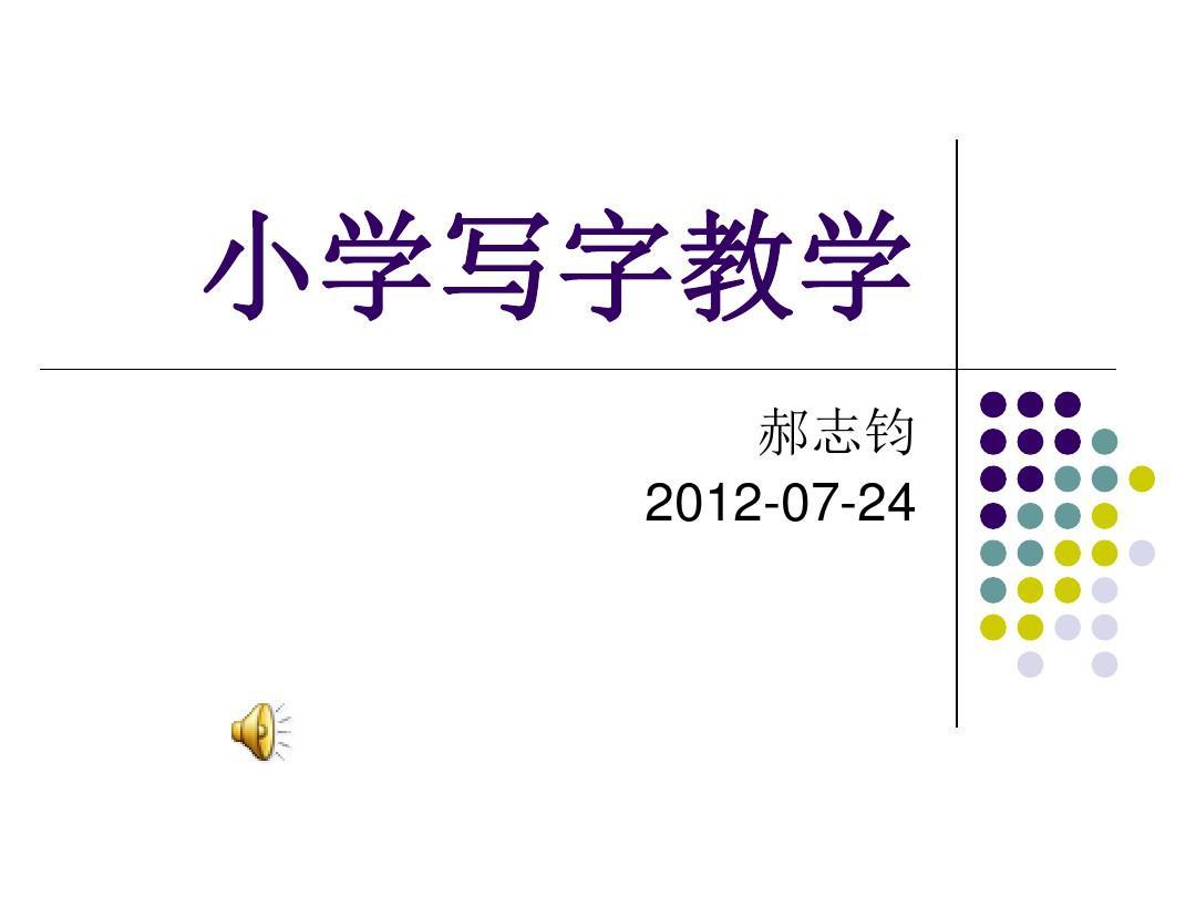 初中语文月教学反思_小学写字教学课件_文档下载