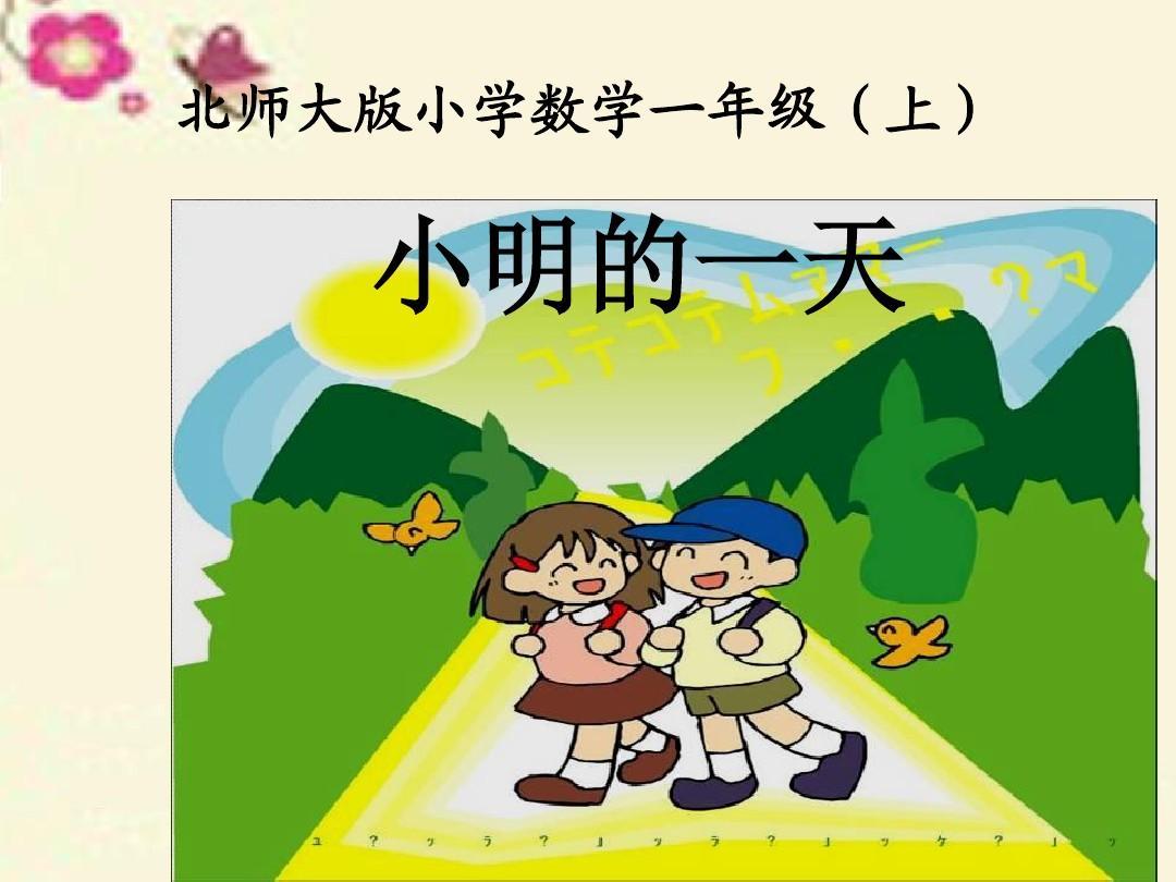 小明的一天教学实录_北师大版数学一年级上册第八单元《小明的一天》ppt课件3