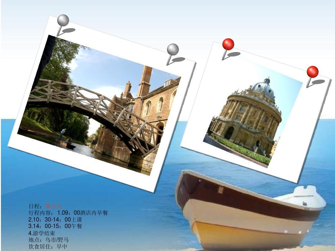 旅游相册ppt模板3_word文档在线阅读与下载_无忧文档图片