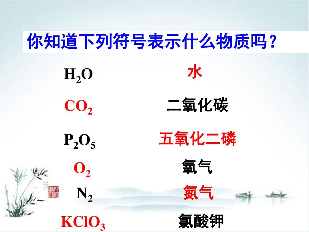 九年级化学上册课件:3.4《物质构成的表示式》(粤教版)