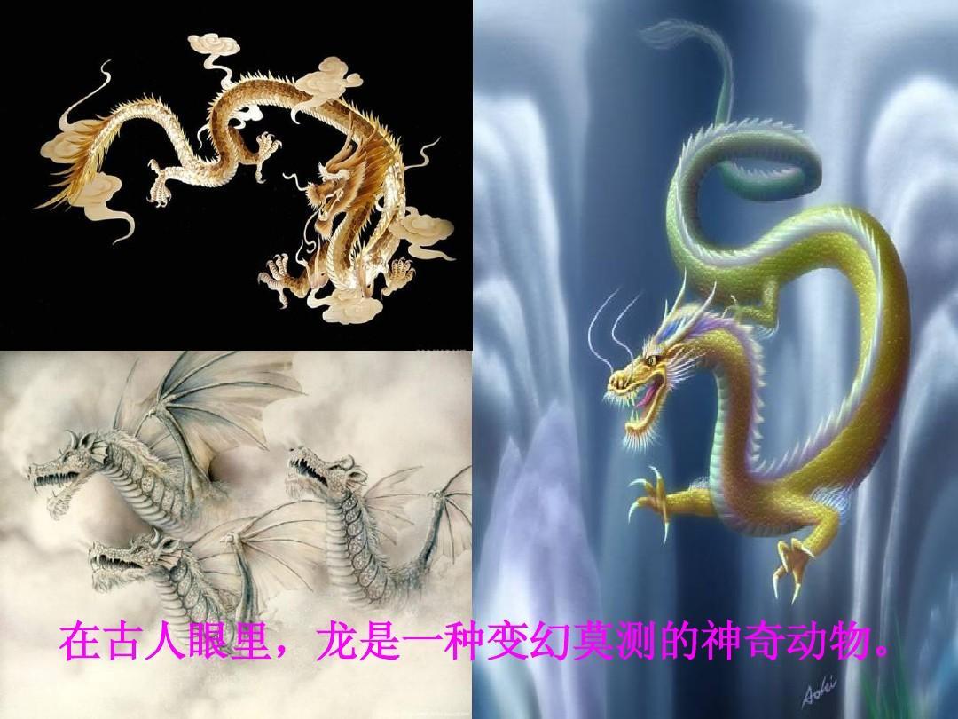三年级美术下册 中国龙1课件 人美版ppt图片