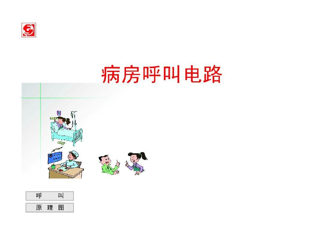 3.4活动:电路创新设计展示 课件(教科版九年级上册)ppt图片
