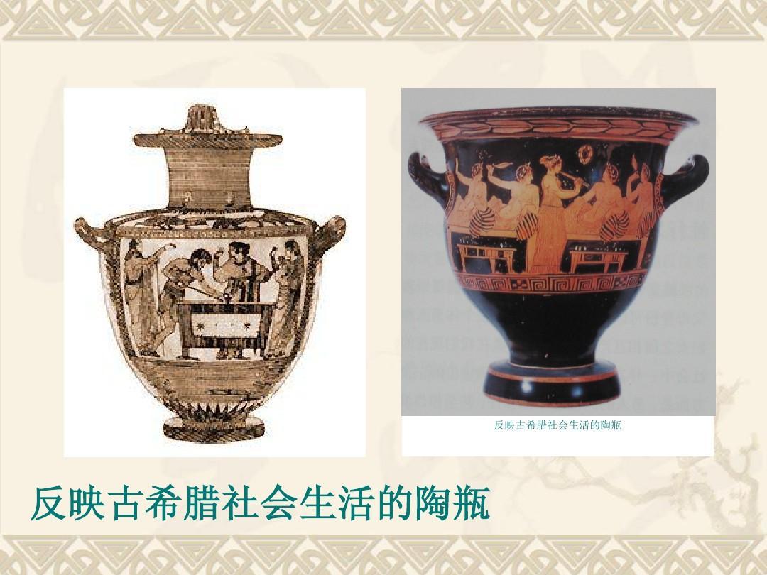 反映古希腊社会生活的陶瓶图片