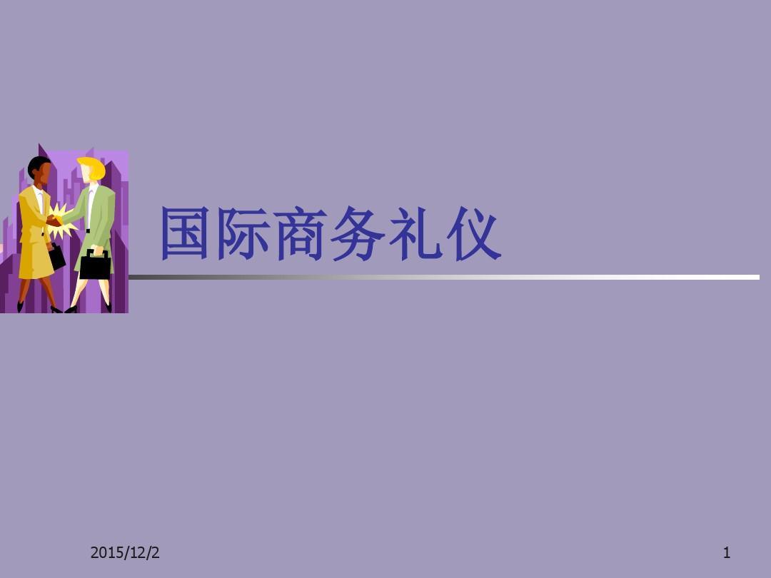 【精品】最新8国际商务礼仪PPT_word文档在