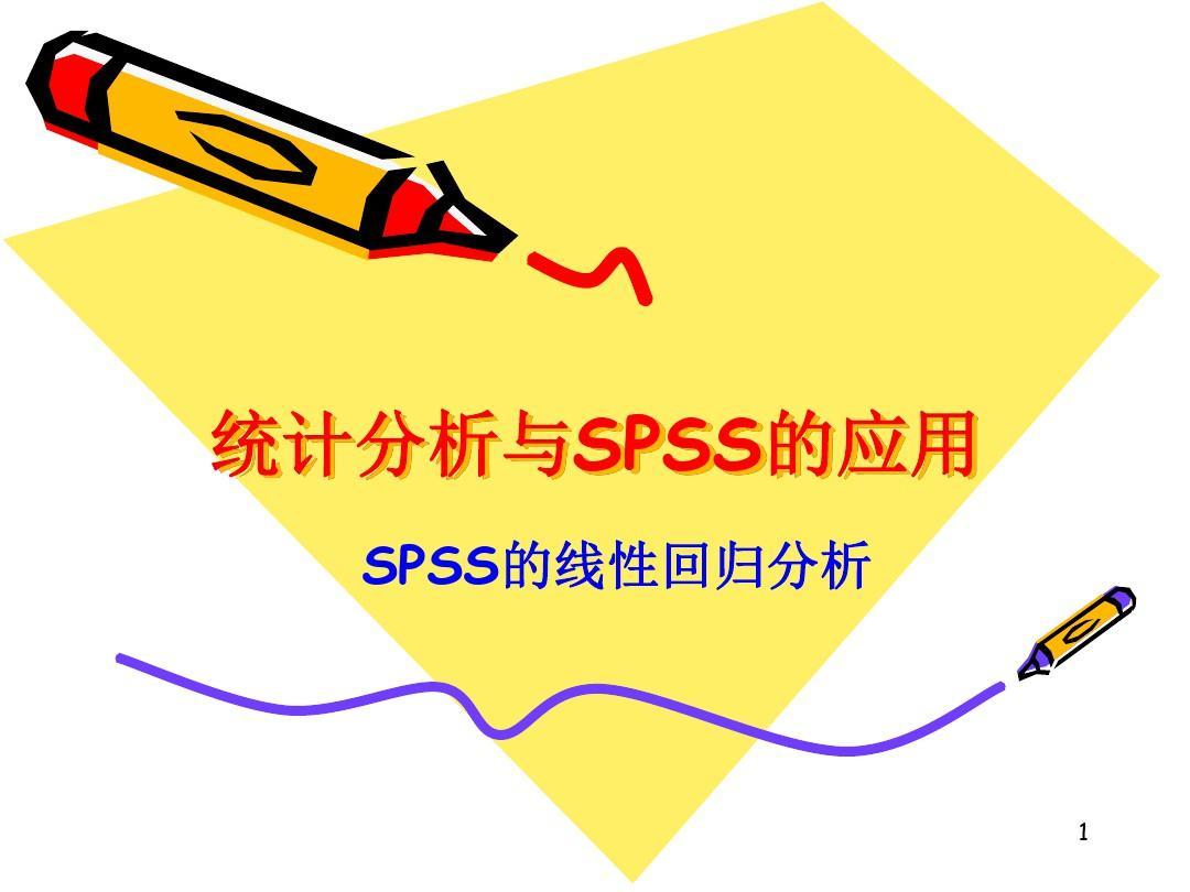 SPSS的线性回归分析