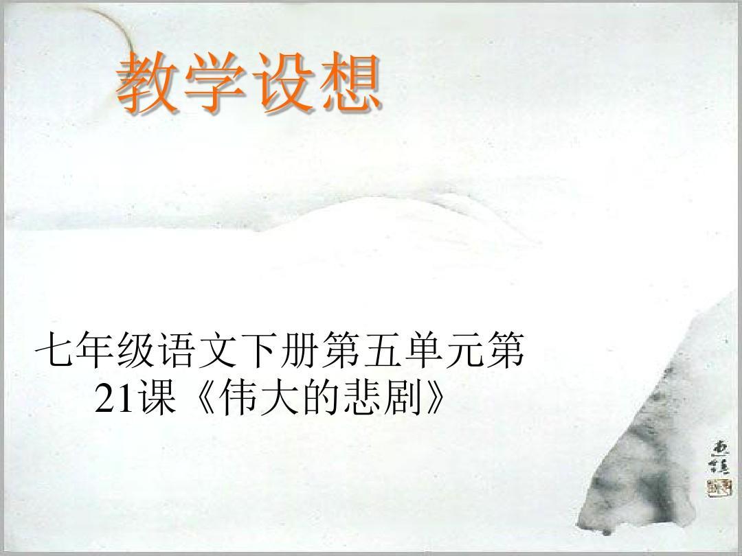 人教课课件上册七年级下第五语文《伟大的年级》课件2ppt上海版牛津(试用本)单元小学五悲剧标版图片