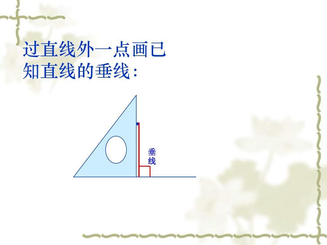 2,平行四边形和梯形(画高)ppt图片