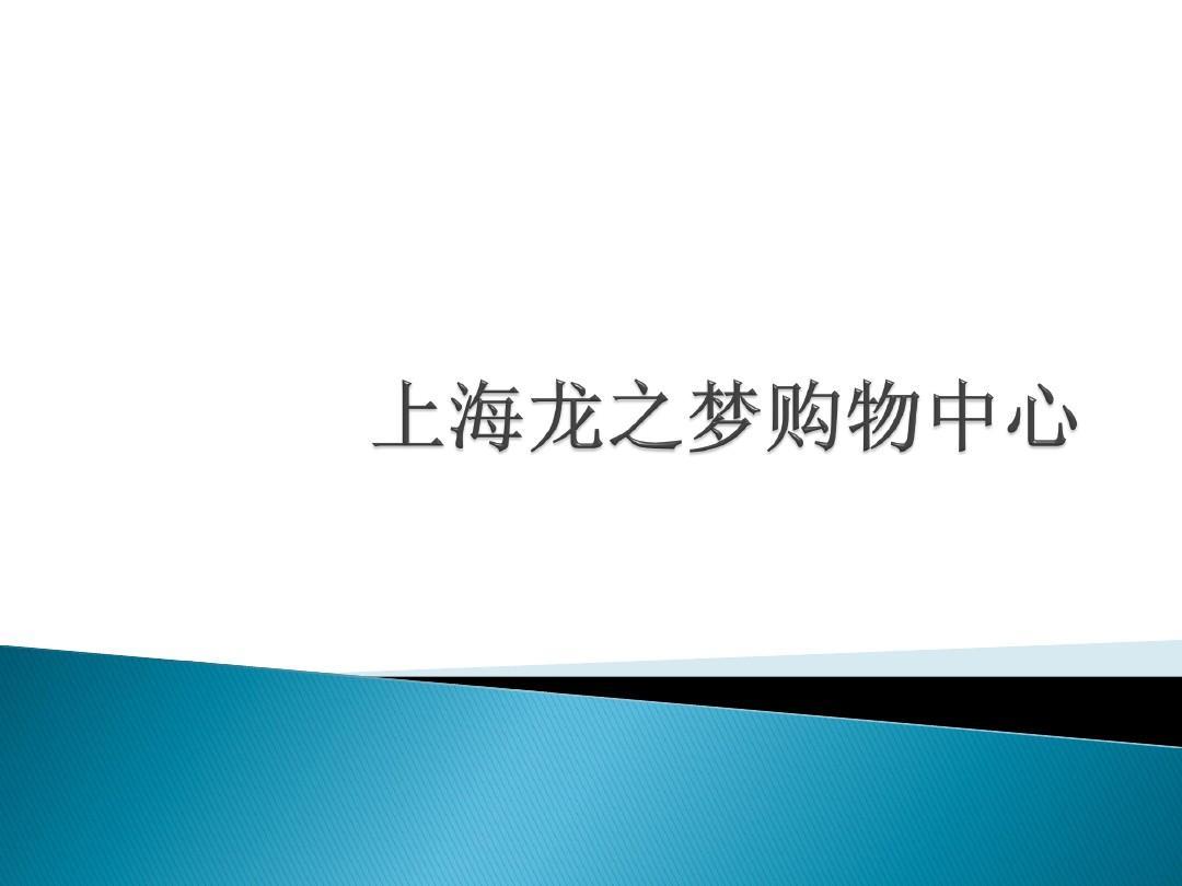 上海龙之梦购物中心