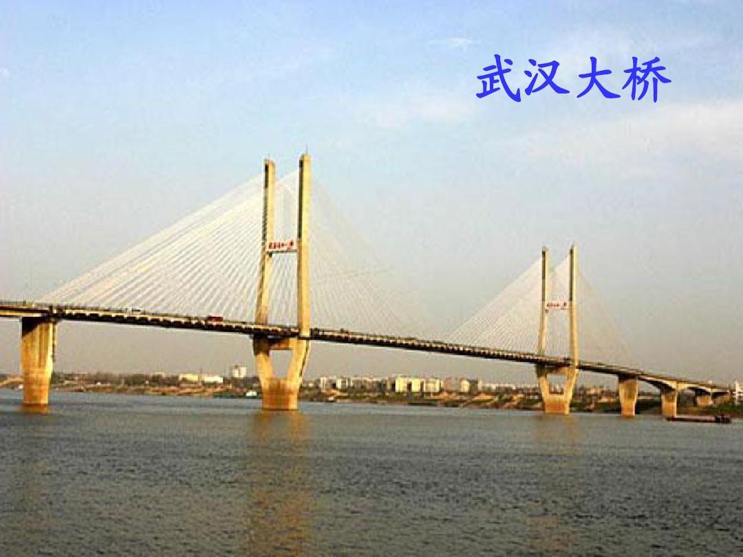 语文版三课件字体人教19《赵州桥》PPT年级上册题目教案格式图片
