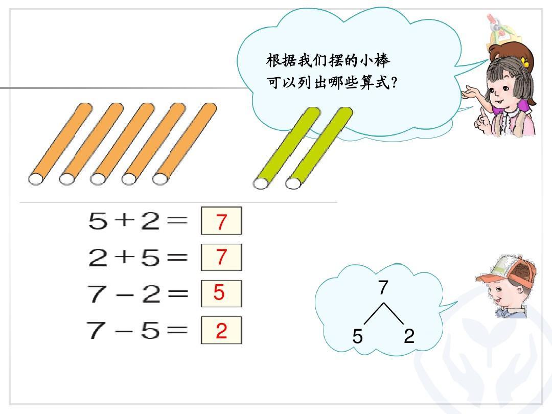 5.3 6和7的加减法ppt图片