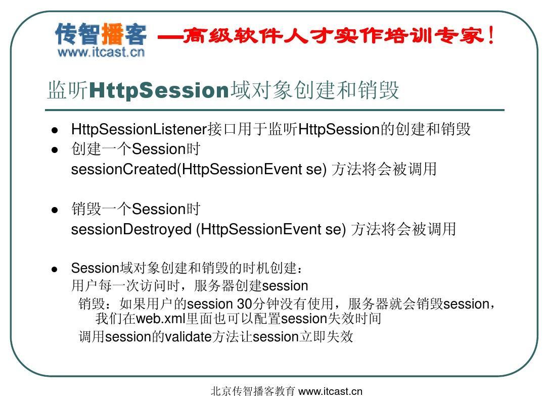 xml里面也可以配置session失效时间调用session的validate方法让