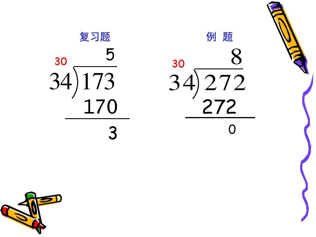 最新苏教版语文课课四数学小学上册反思整十数的两位除数v语文年级后不是图片