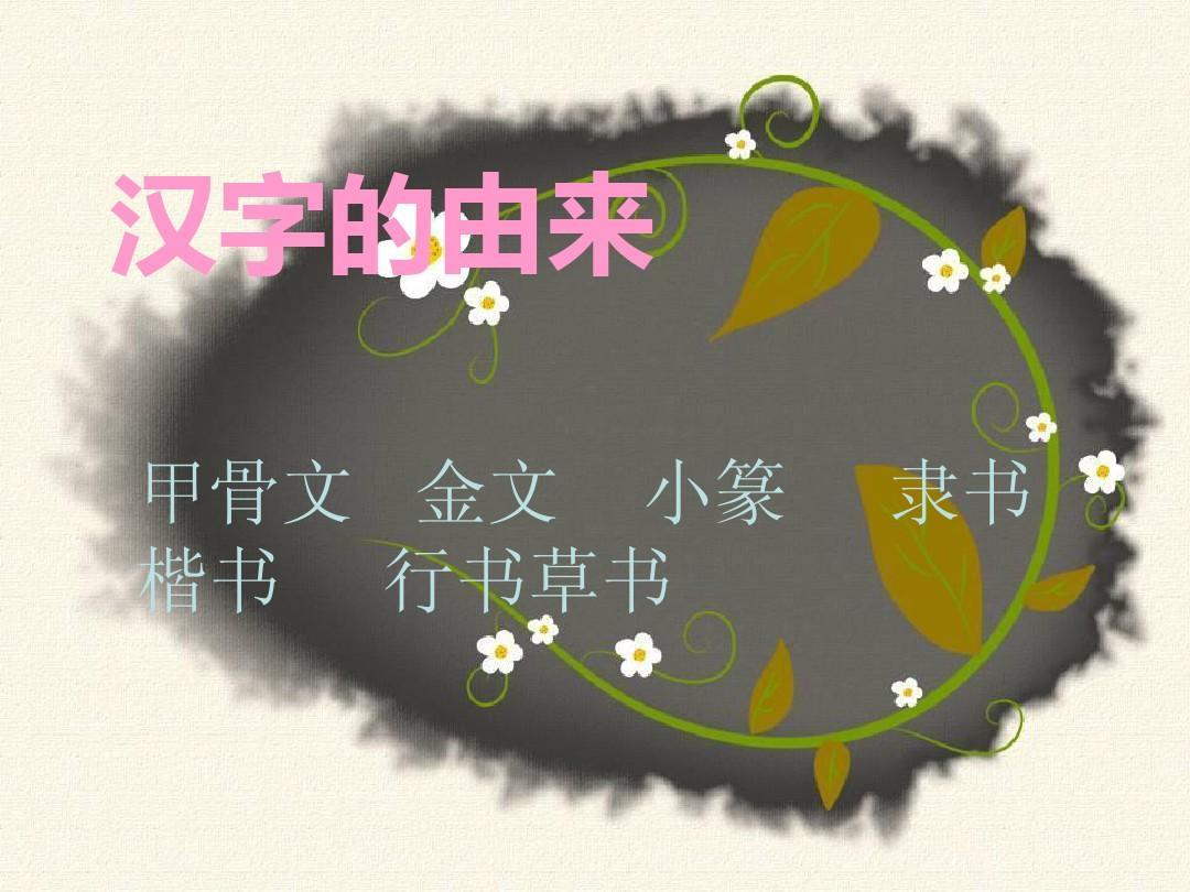 汉字的由来ppt图片