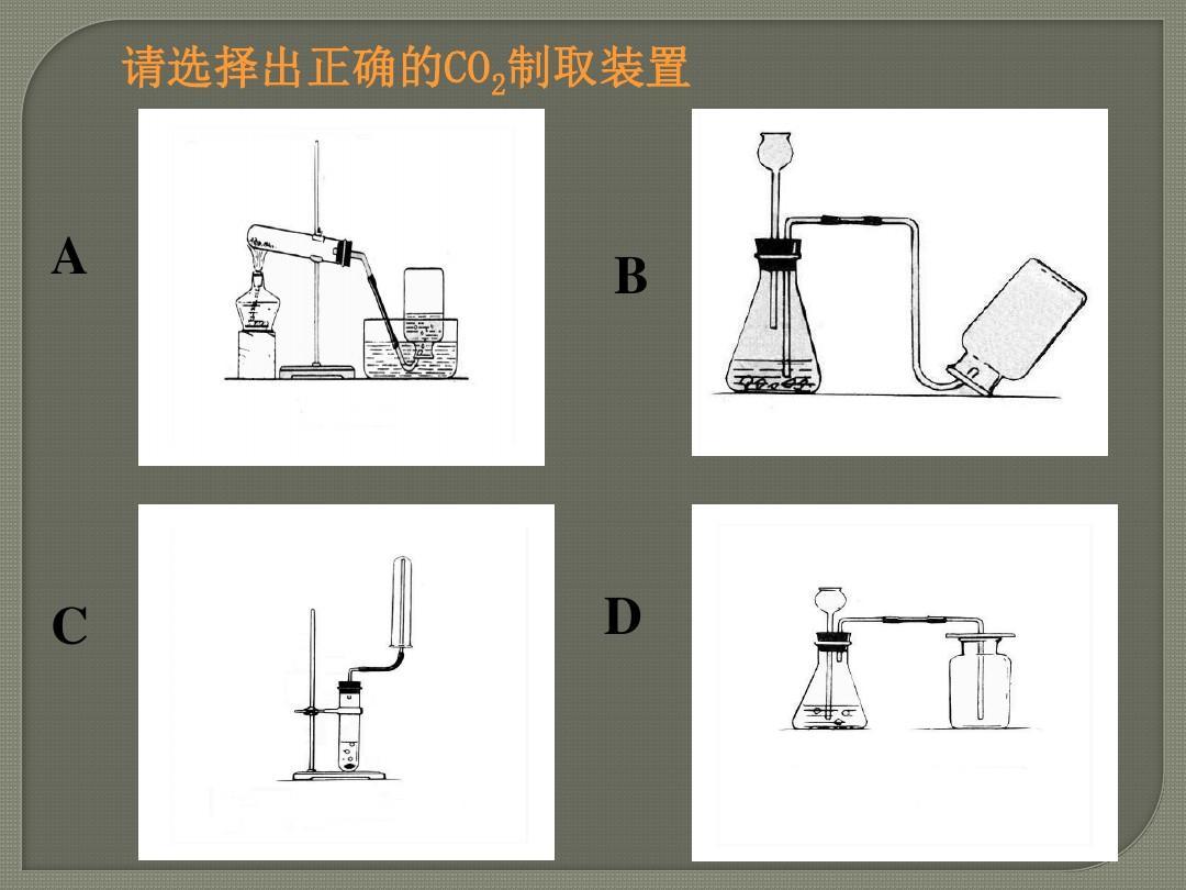 课件化学《二氧化碳和一氧化碳》ppt初中河西区初中天津重点图片