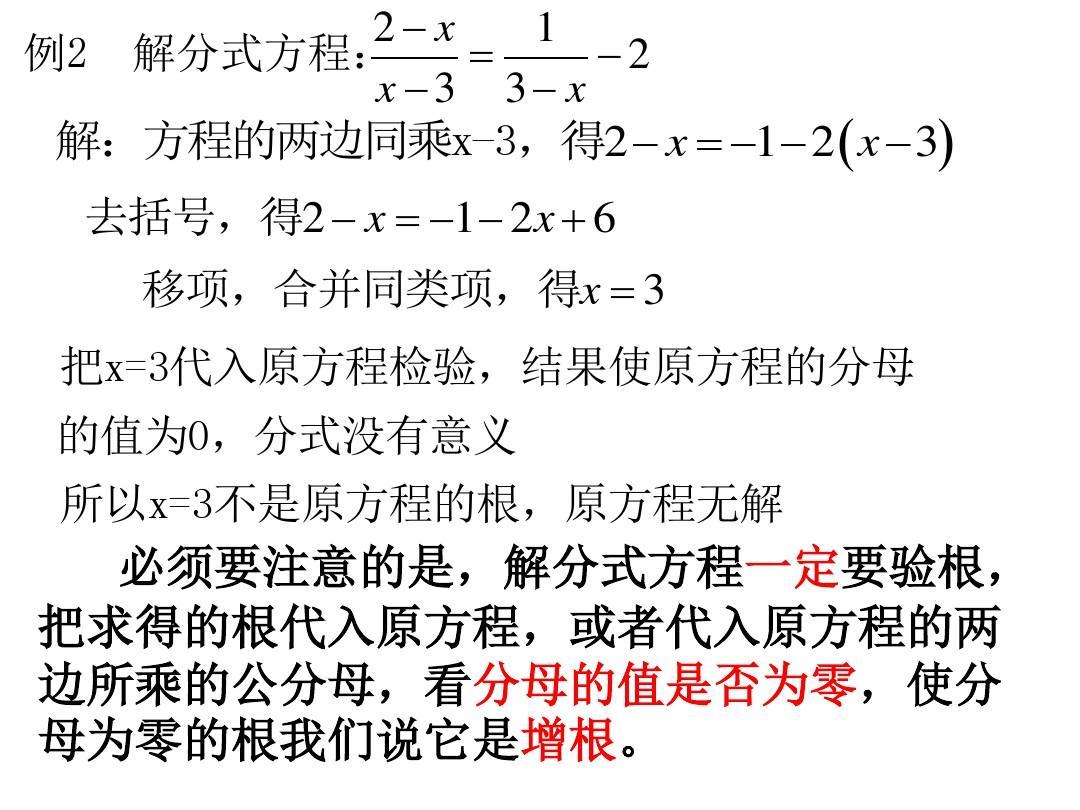 新浙教版七方程分式下学期备课课件5.5数学课件(1)ppt优秀教案_年级通知评选图片