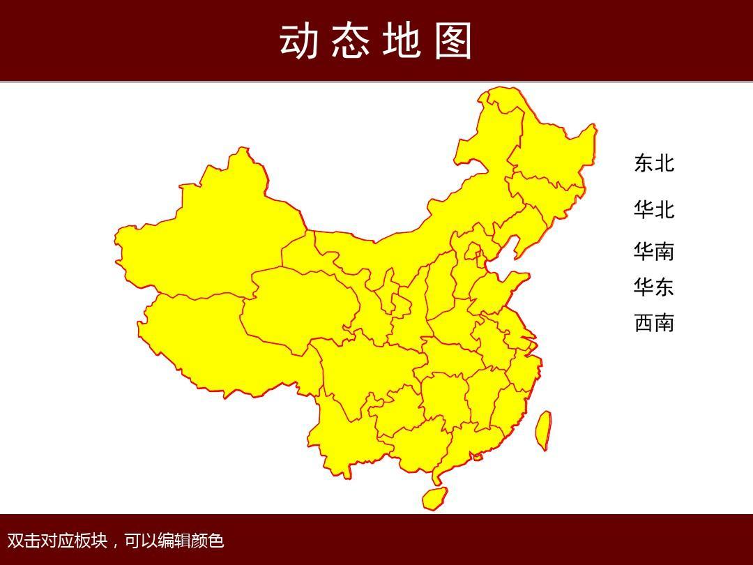 动态地图 东北 华北 华南 华东 西南