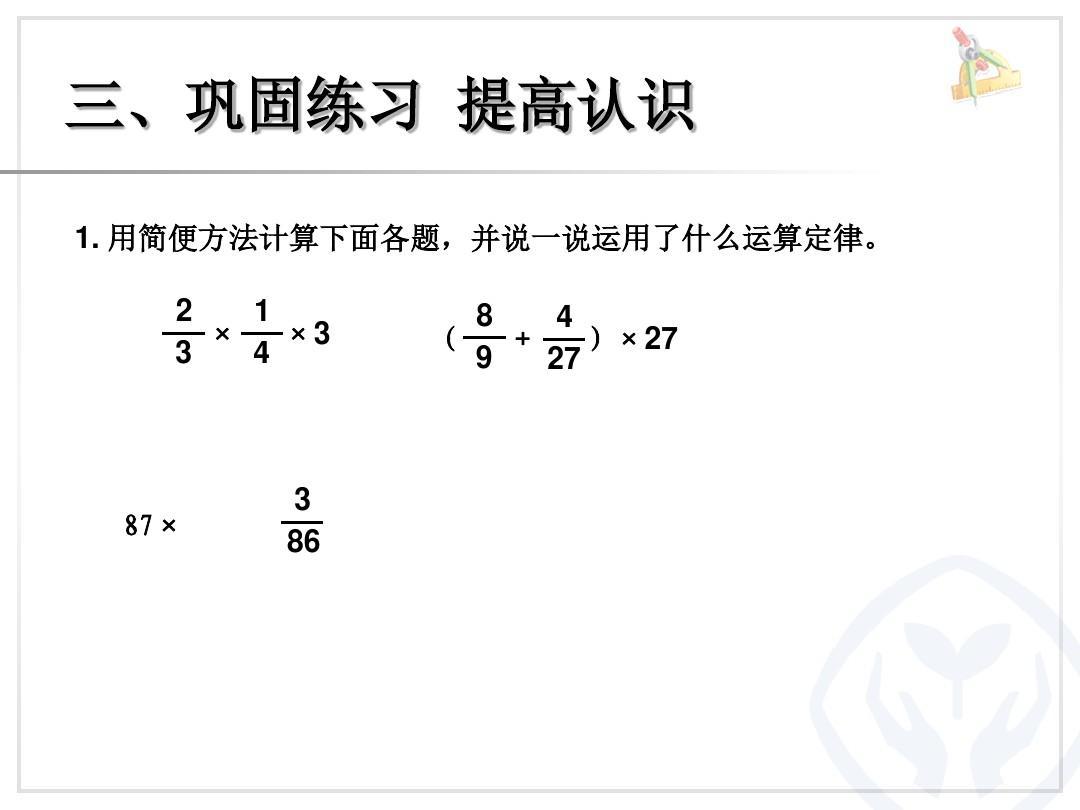 2014年人教版六课件上《年级乘分数6例7》ppt法例七作文编年级语文本部备课图片
