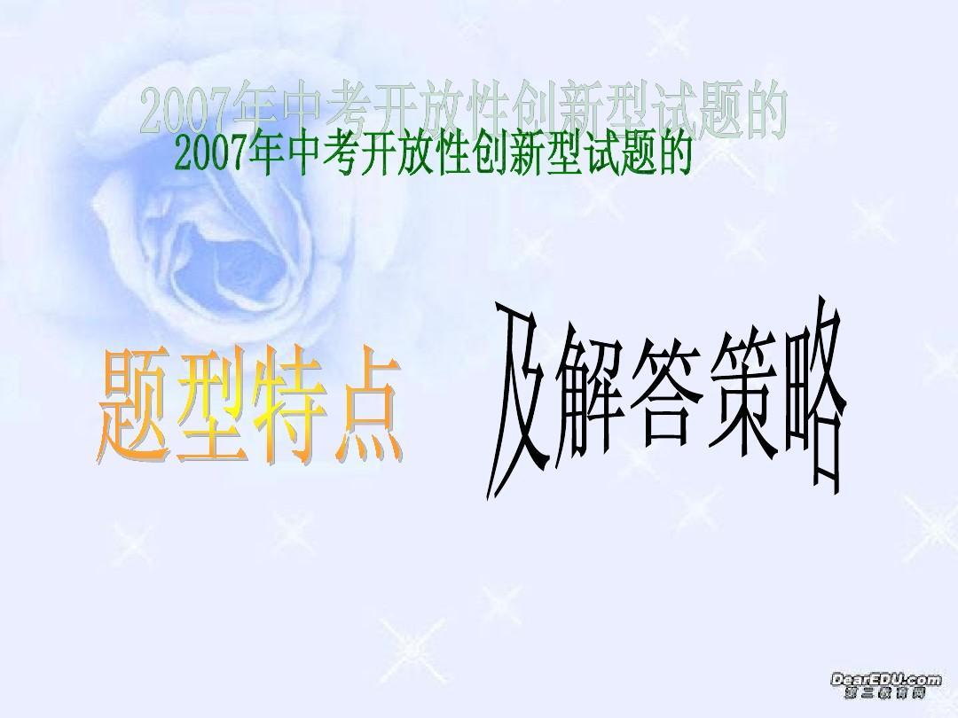 2007年中考语文开放性试题的解答课件