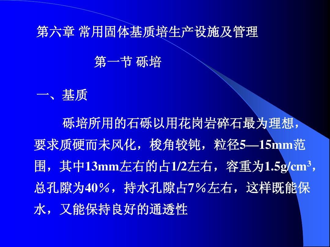 5固体基质生产设施讲稿