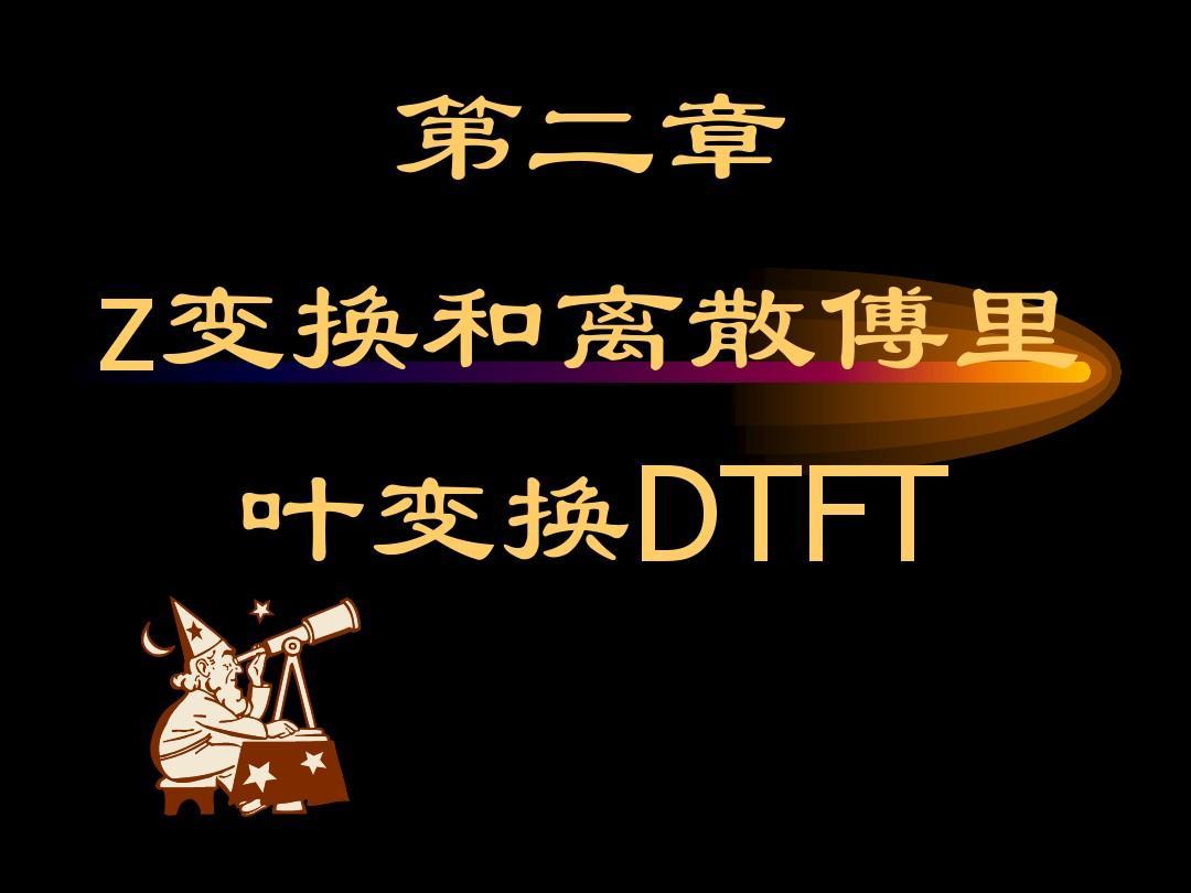 第二章 z变换与离散时间傅里叶变换(DTFT)PPT