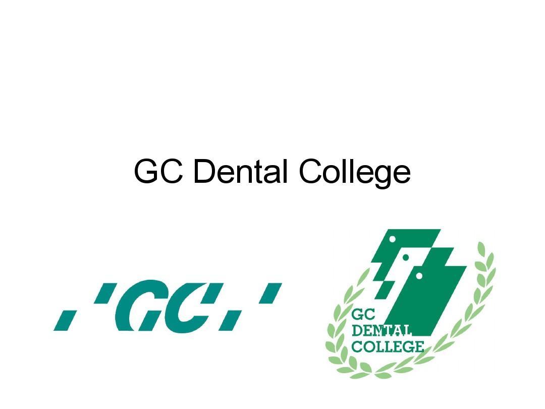 1.了解牙科PPT