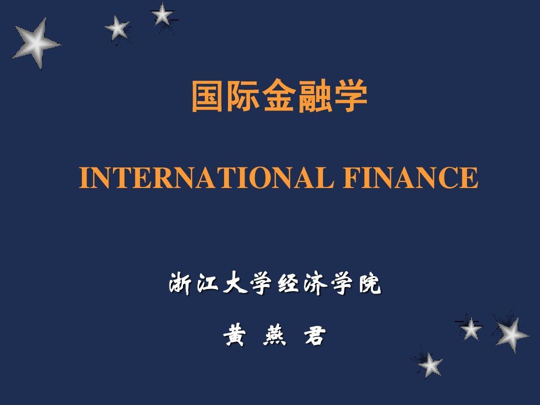 国际金融学-0导论