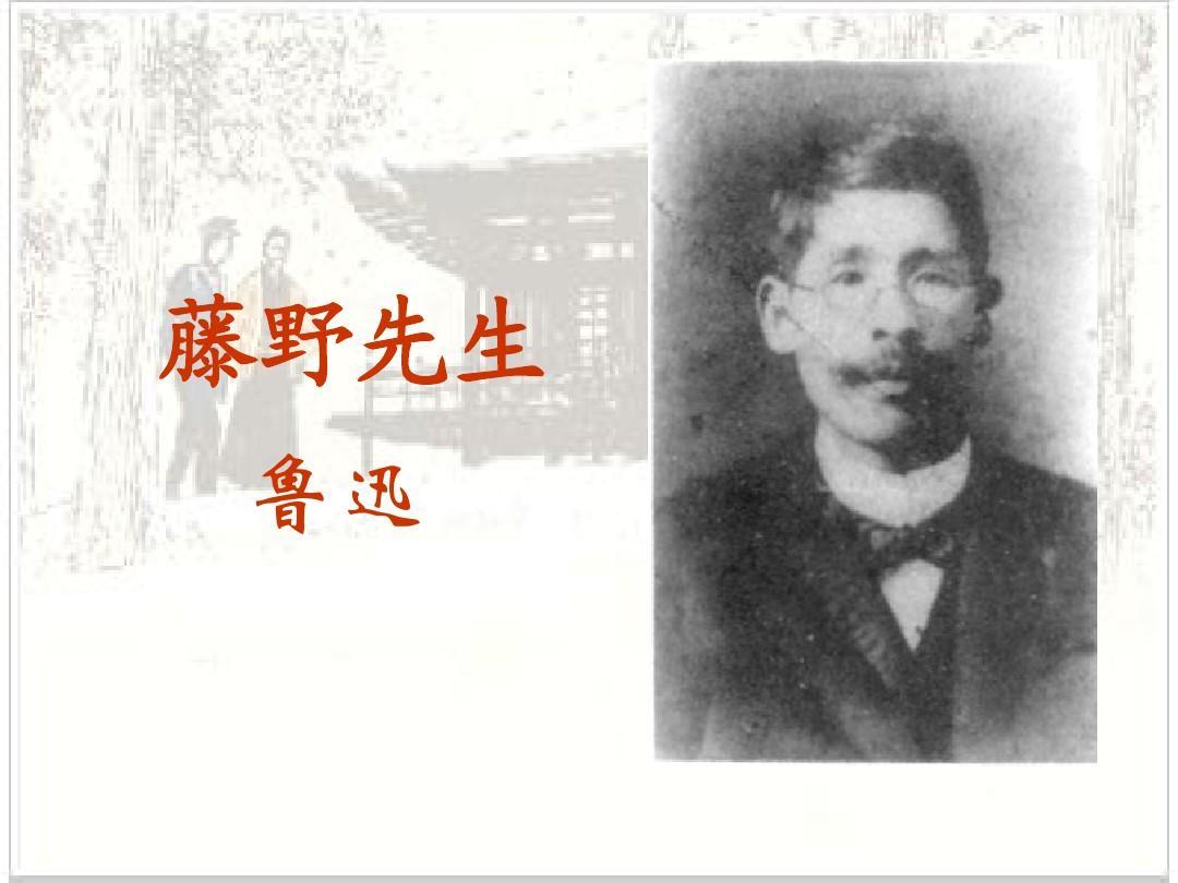藤野先生(lishi)ppt复韵母aoouiu拼音教案图片
