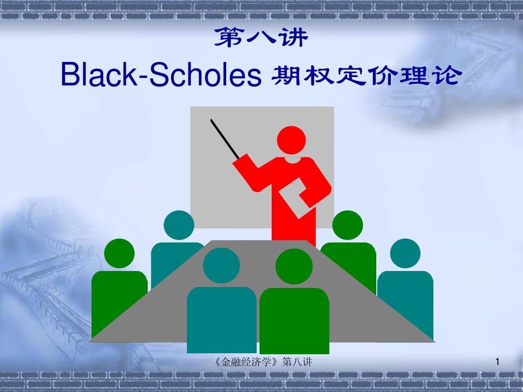 第八讲 Black-Scholes 期权定价理论(货币金融学)