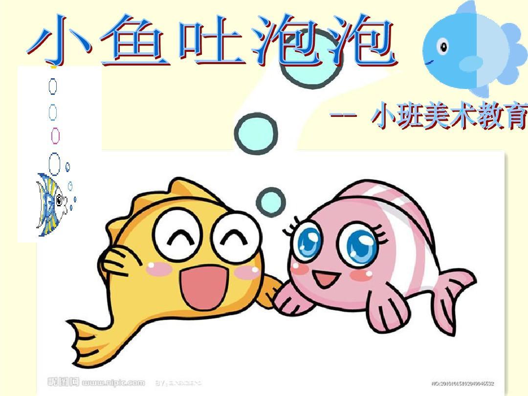 幼儿园小班美术教案:小鱼吐泡泡ppt图片