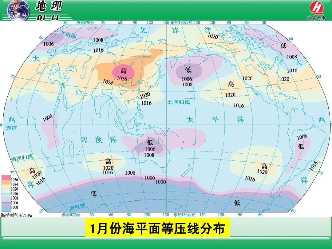 地理①必修2.2《气压带和风带》ppt课件图片