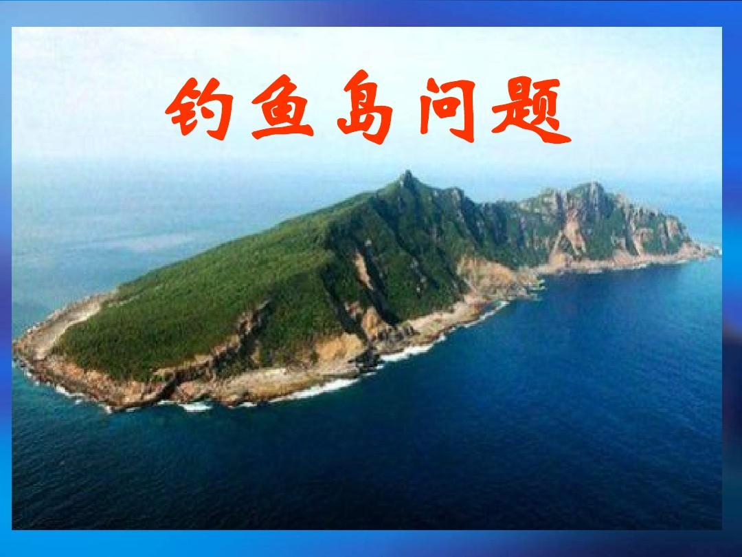 钓鱼岛屿最新事件中国军方态度