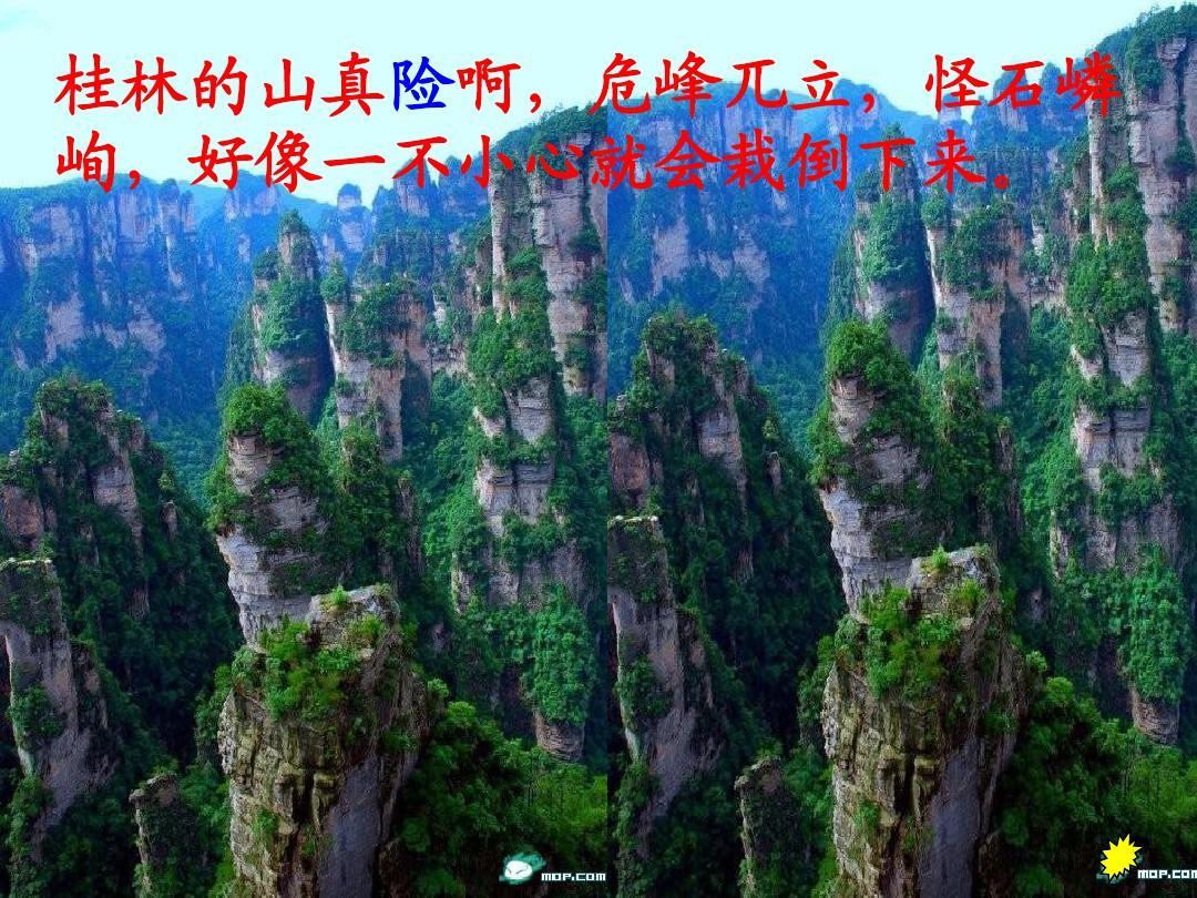 桂林的山真险啊,危峰兀立,怪石嶙 峋,好像一不小心就会栽倒下来.图片