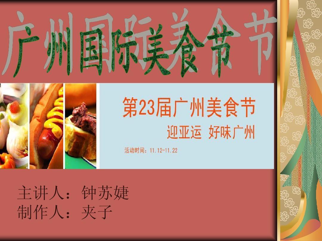 第23届广州国际美食节PPT