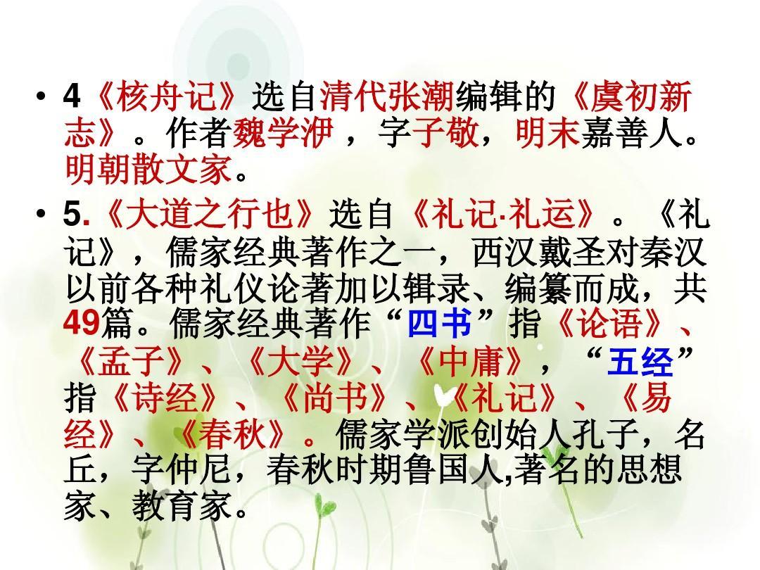 虞初新��9c�h�_4《核舟记》选自清代张潮编辑的《虞初新 志》.