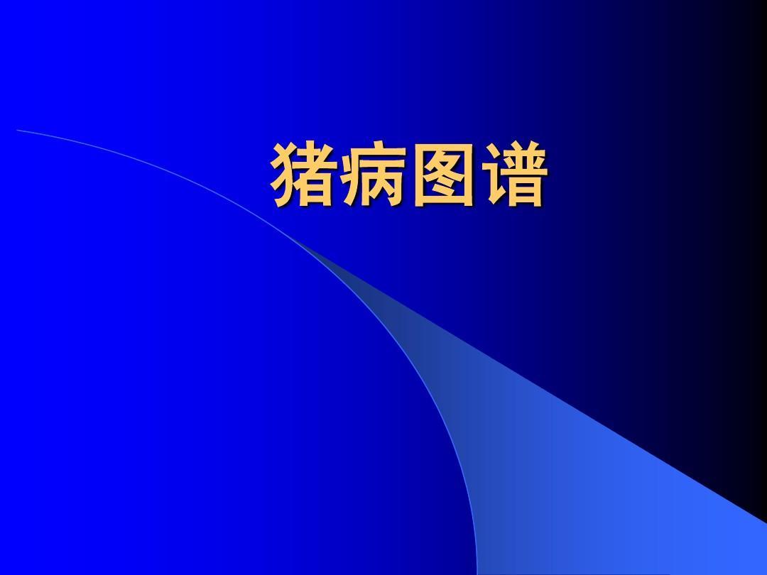 猪病诊治大全_猪病图谱_word文档在线阅读与下载_免费文档