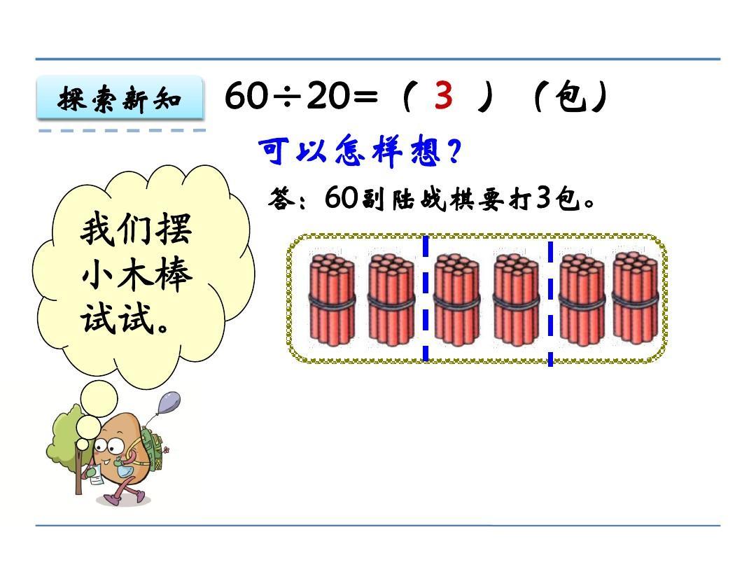 1教案是整十数商是一位数的课件v教案和笔算除法ppt除数环境教育小班图片