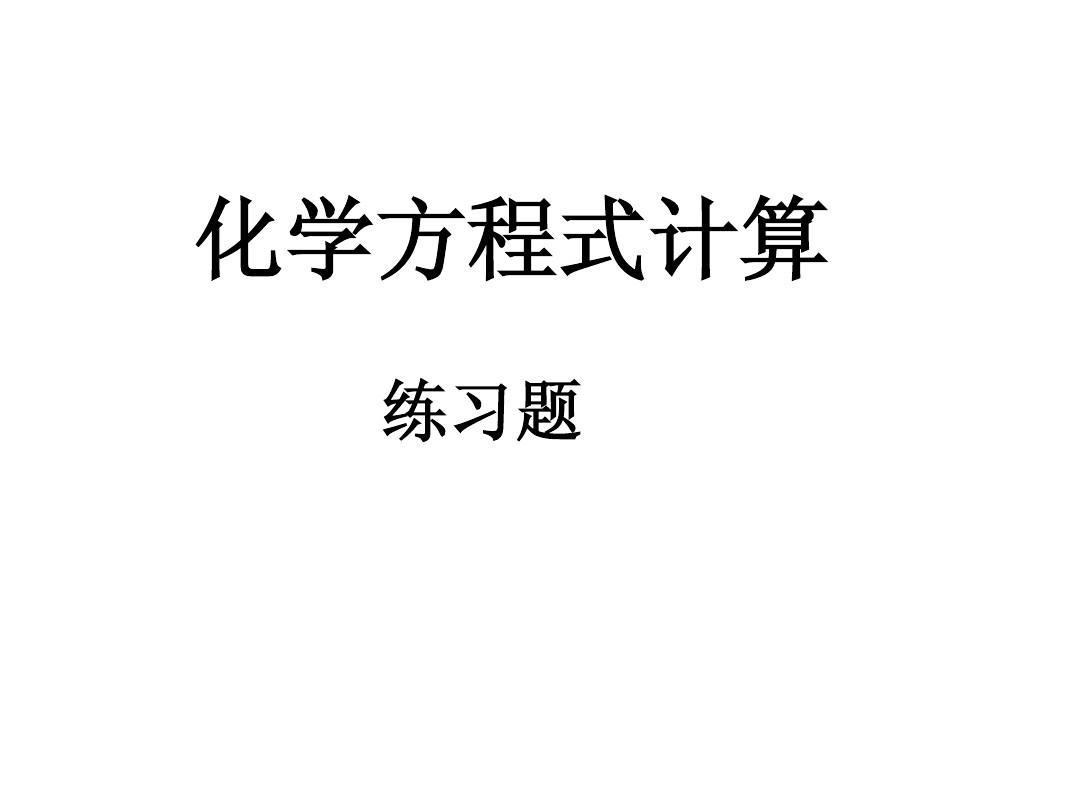 答案化学方程式计算练习题土木初中ppt建筑工程可以课件贵州大学去吗初中生学院图片