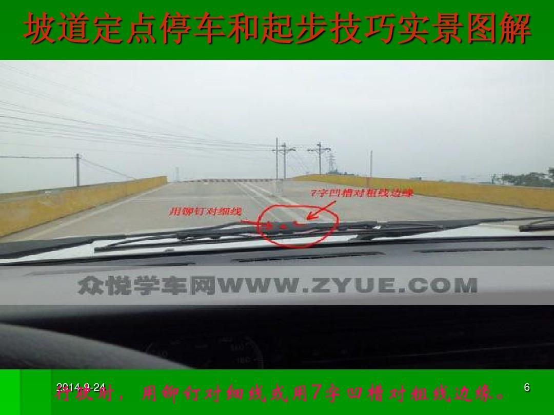 科目二怎样算汽车前保险杠或者摩托车前轴定于桩杆... ...